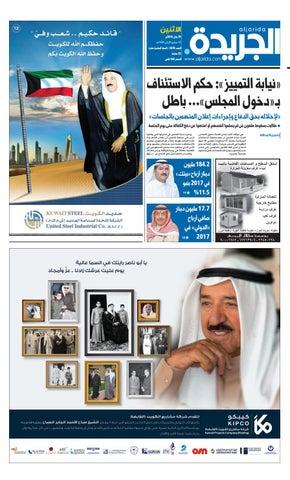 98d22054e عدد الجريدة الأثنين 29 يناير 2018 by Aljarida Newspaper - issuu