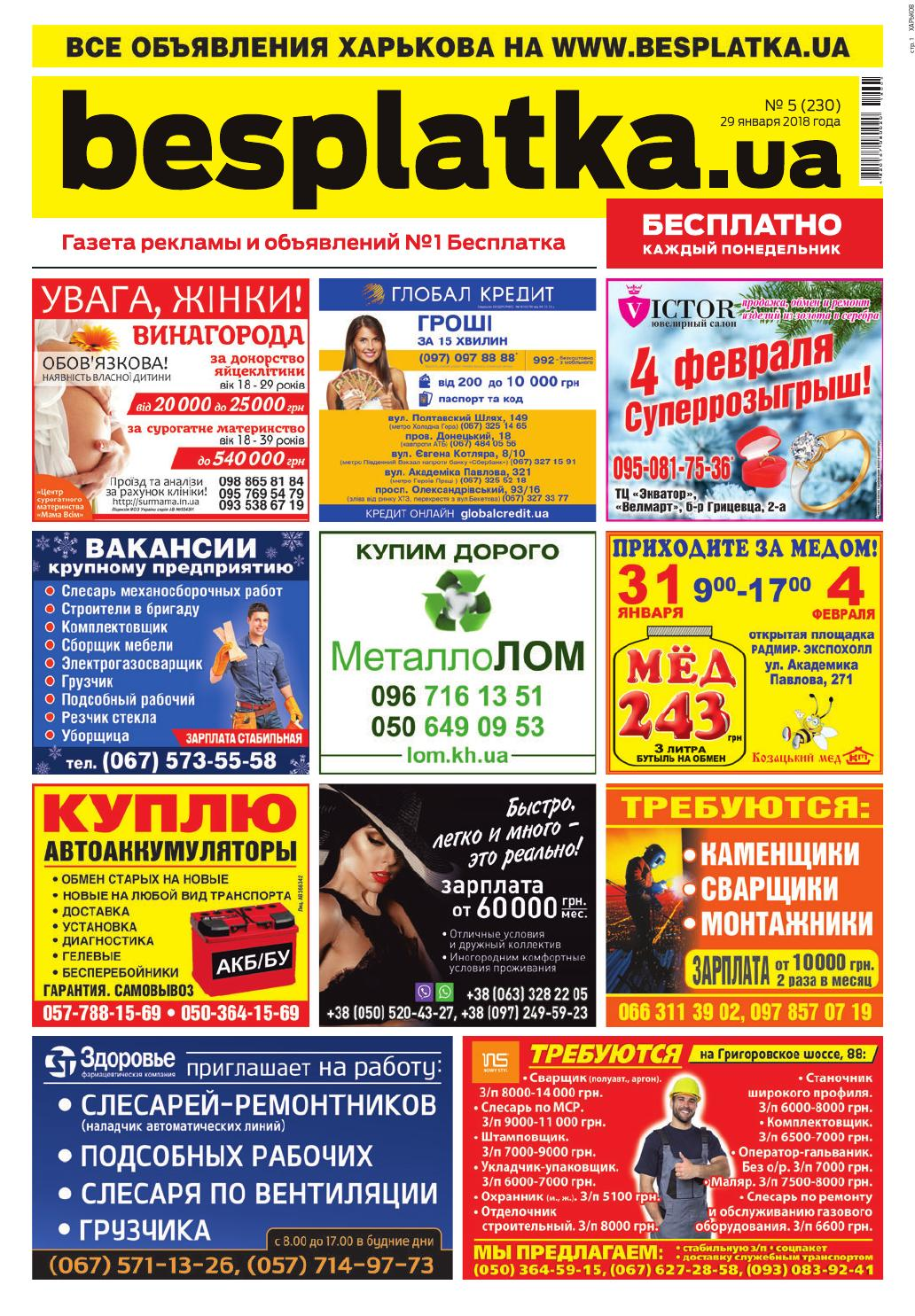 Besplatka  5 Харьков by besplatka ukraine - issuu 60d58fb253c
