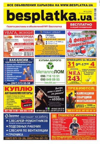a8ee63bca Besplatka #5 Харьков by besplatka ukraine - issuu