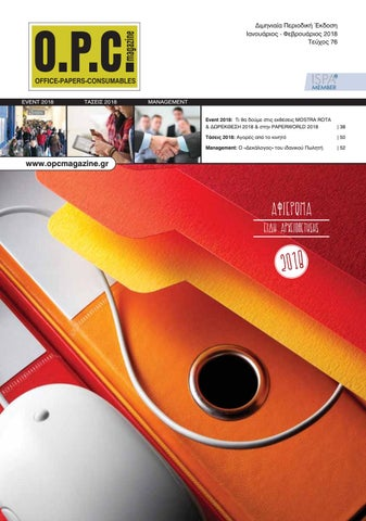 5553607a6f6 Opcm76 by Apostolos - issuu