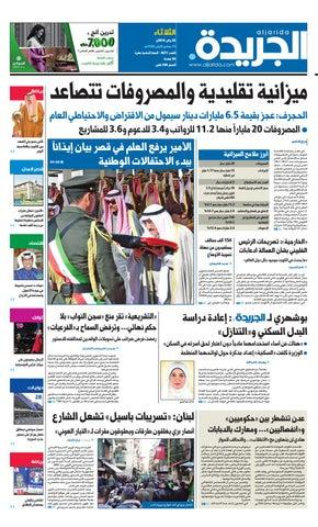 c2e2c170c عدد الجريدة الثلاثاء 30 يناير 2018 by Aljarida Newspaper - issuu
