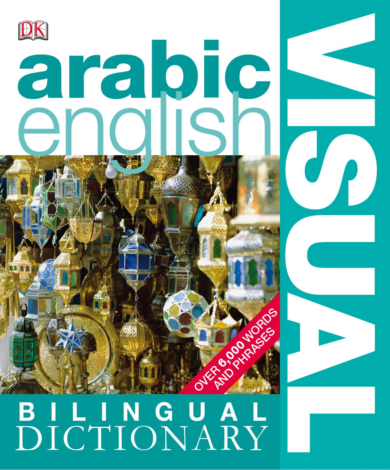 067fdf4f74d15 Arabic english bilingual akoam com by loll98152 - issuu