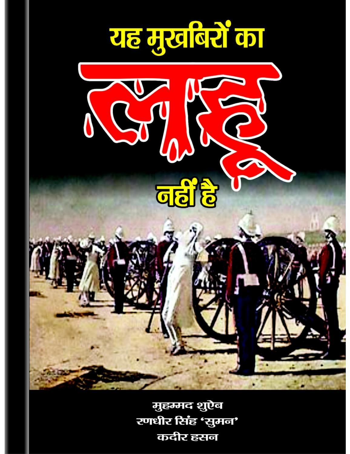 Yah mukhbiron ka lahu nhi hai by Randhir Singh Suman - issuu