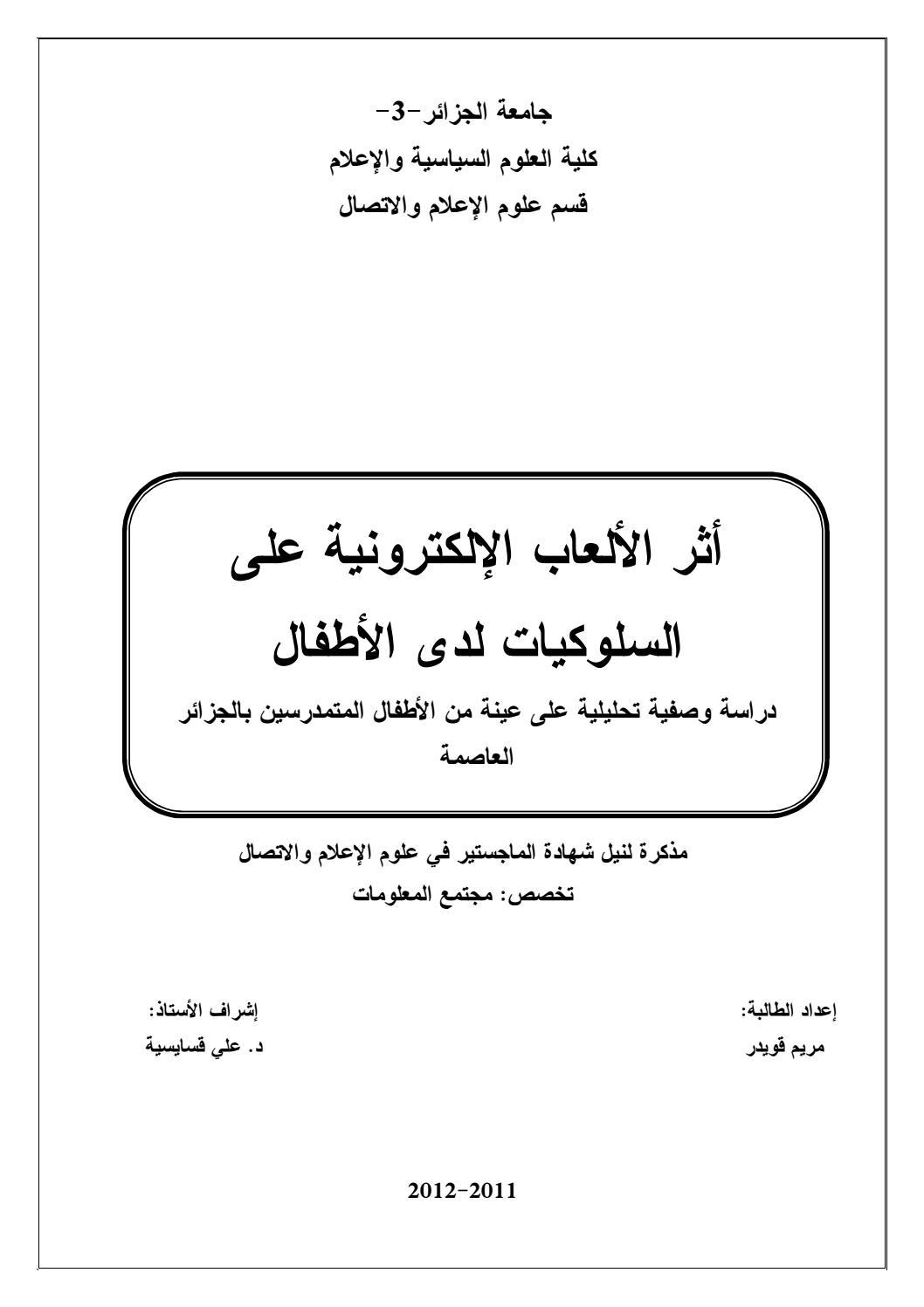 كتاب ثورة في الصحراء pdf