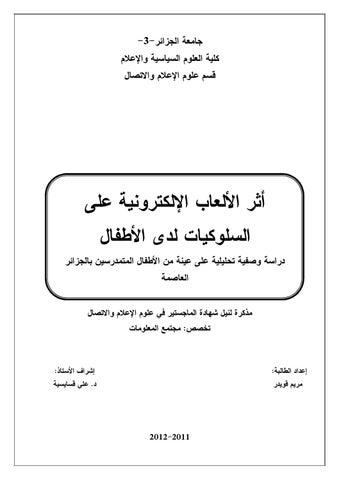 a6b0c793f81f5 Kouider meriem pdf by DjillaliDZ42 - issuu
