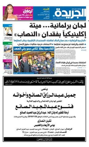 64d8feec4 عدد الجريدة الأربعاء 31 يناير 2018 by Aljarida Newspaper - issuu