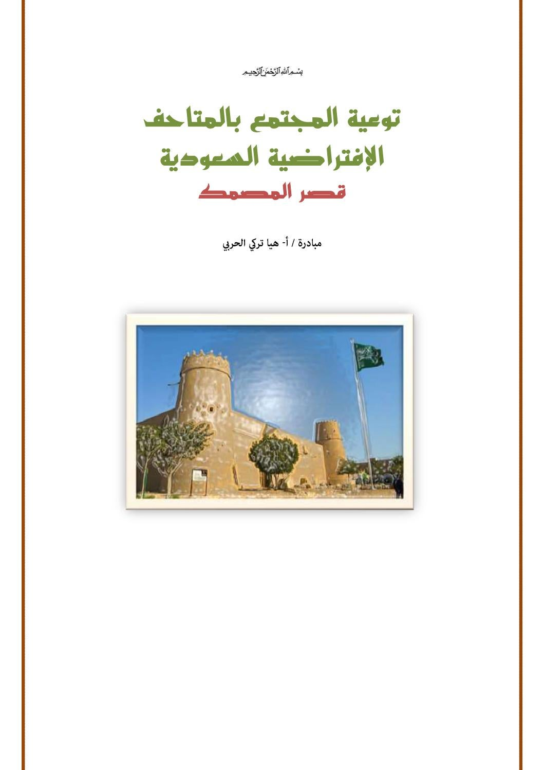 مبادرة المتاحف الافتراضية السعودية قصر المصمك مثالا By Nseemtr Issuu