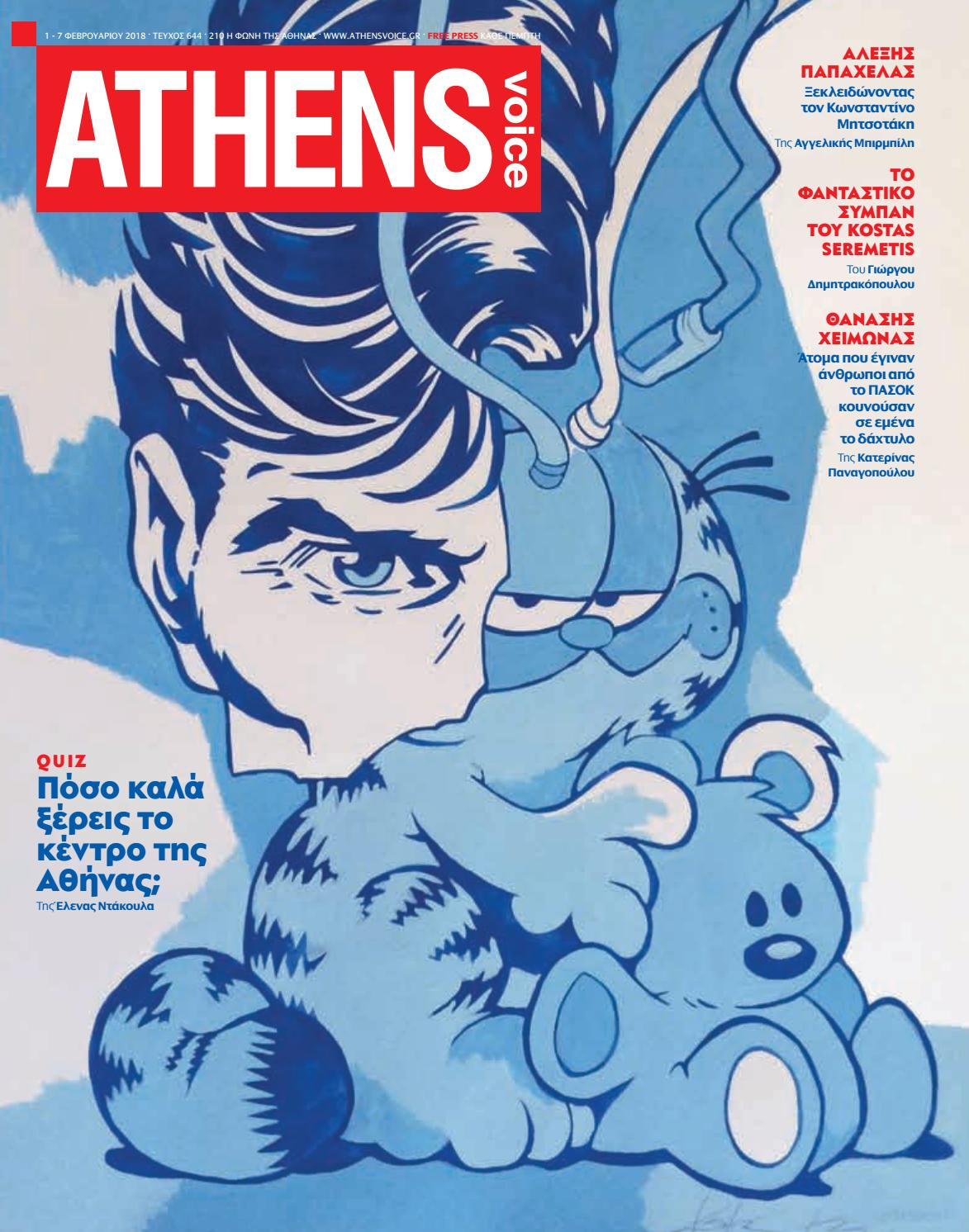 Athens Voice 644 by Athens Voice - issuu afdcd442955