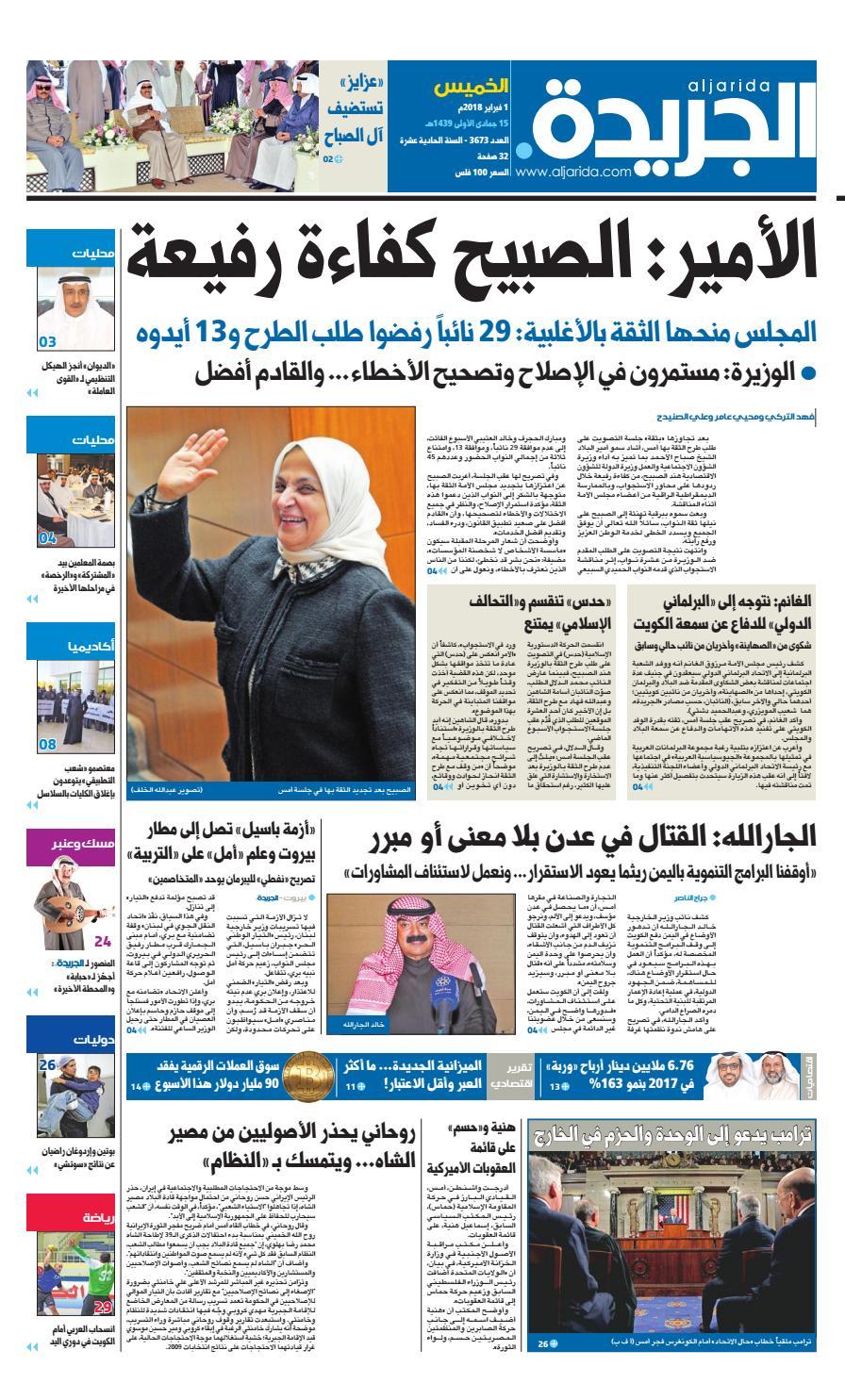 3e8ca567cb7ee عدد الجريدة الخميس 01 فبراير 2018 by Aljarida Newspaper - issuu
