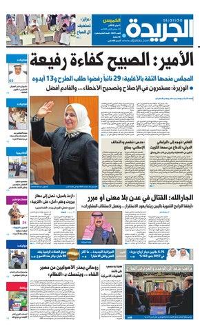 6d37259e7061b عدد الجريدة الخميس 01 فبراير 2018 by Aljarida Newspaper - issuu