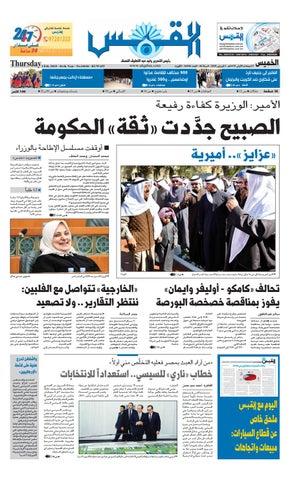 85b82185d4a09 عدد الخميس 1 11 2018 by Al Masry Media Corp - issuu