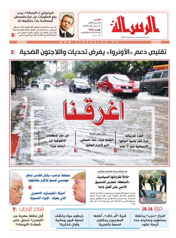 ecd63dd774b91 1565 by صحيفة الرسالة - issuu