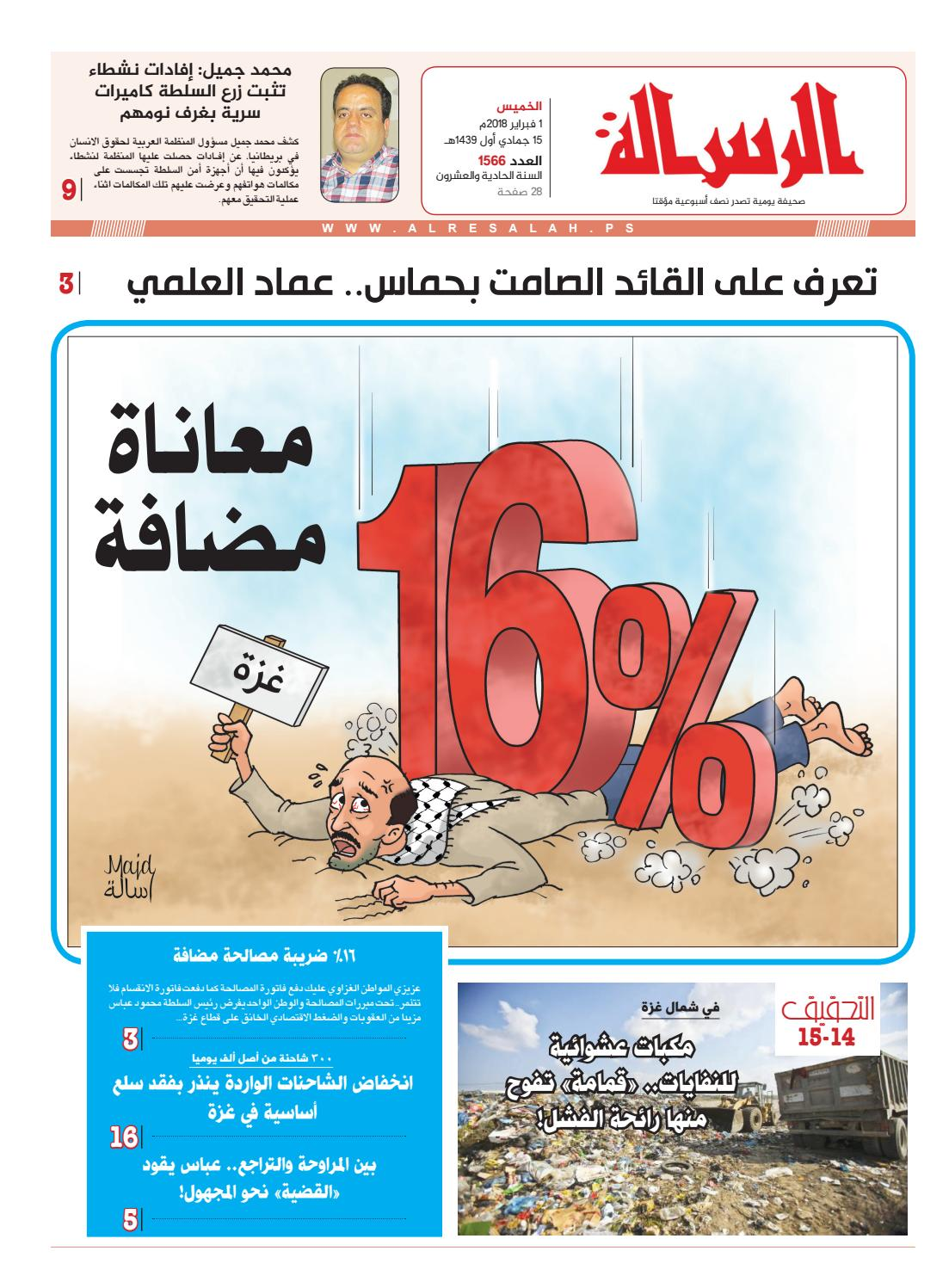 f84f7af79 1566 by صحيفة الرسالة - issuu