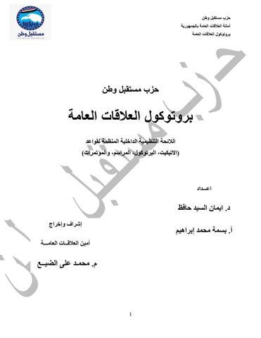 49072cc3a لائحة بروتوكول العلاقات العامة حزب مستقبل وطن by اليوم السابع - issuu