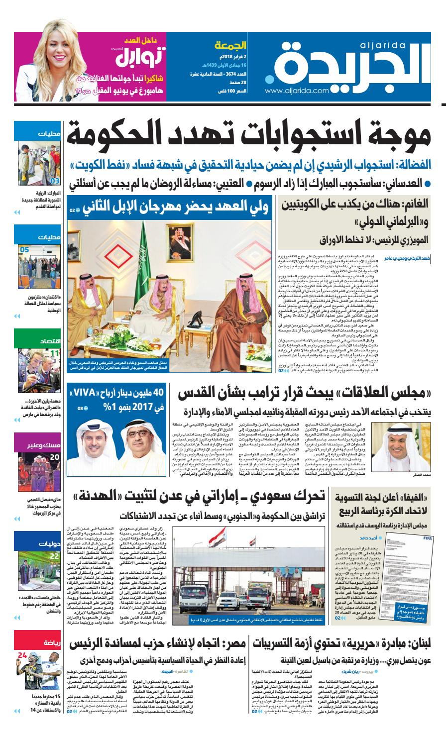 26f951932 عدد الجريدة الجمعة 02 فبراير 2018 by Aljarida Newspaper - issuu