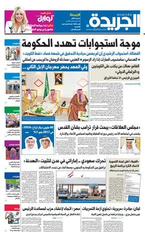 c7237791a3f1f عدد الجريدة الجمعة 02 فبراير 2018 by Aljarida Newspaper - issuu