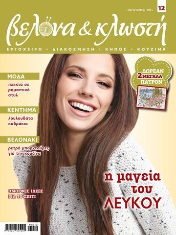fd07fcc4dd9e Βελόνα και Κλωστή τεύχος 12 by parapolitika2015 - issuu