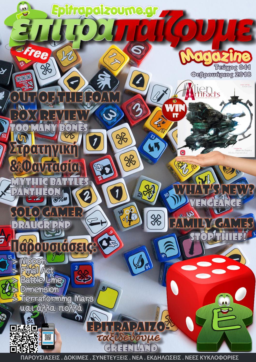 c608a84aab Επιτραπαίζουμε Magazine - Τεύχος 41
