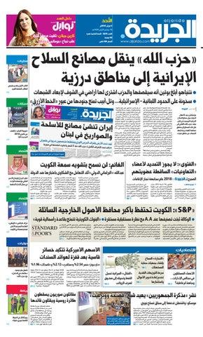 0195f86cf عدد الجريدة 04 فبراير 2017 by Aljarida Newspaper - issuu