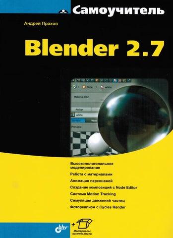 2.63 MAC BLENDER TÉLÉCHARGER