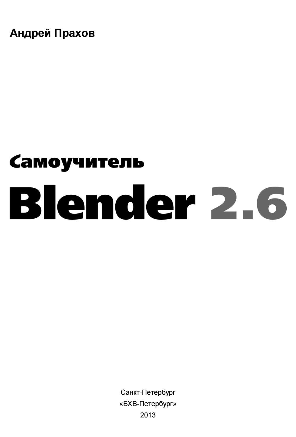 САМОУЧИТЕЛЬ BLENDER 2.7 СКАЧАТЬ БЕСПЛАТНО