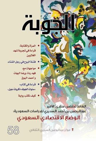 8fe3160779c79 58 Aljoubah Magazine مجلة الجوبة by مجلة الجوبة - issuu