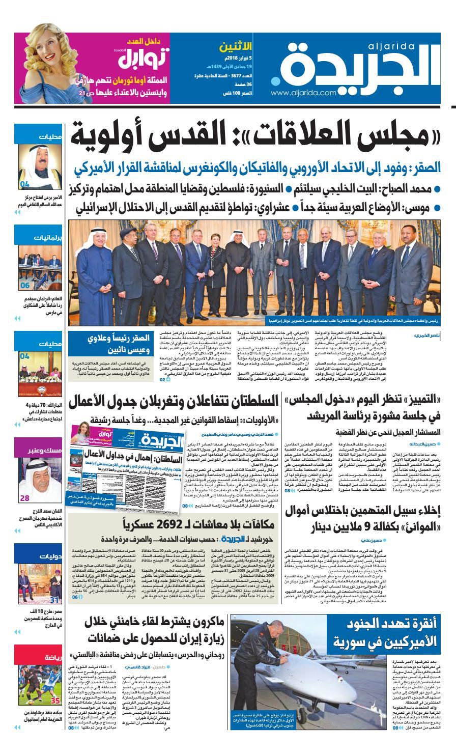 daa2798e0 عدد الجريدة الأثنين 5 فبراير 2018 by Aljarida Newspaper - issuu