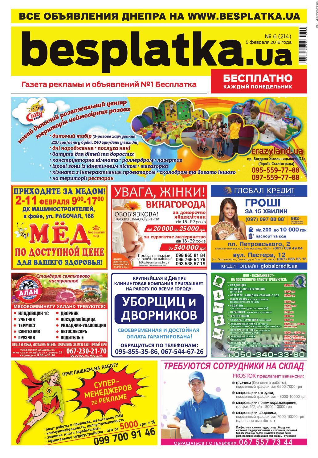 281de9e414c5 Besplatka #6 Днепр by besplatka ukraine - issuu