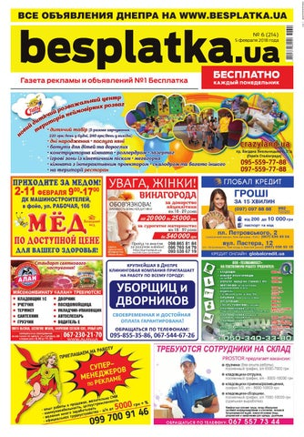 Besplatka  6 Днепр by besplatka ukraine - issuu cce4375b53083