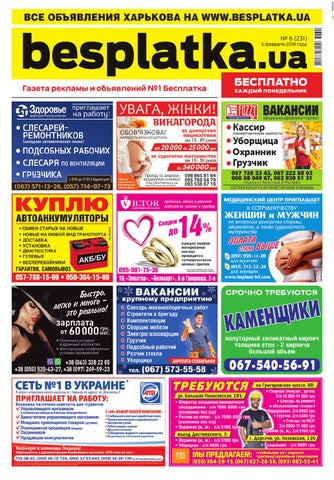 35b4b97af372 Besplatka  6 Днепр by besplatka ukraine - issuu