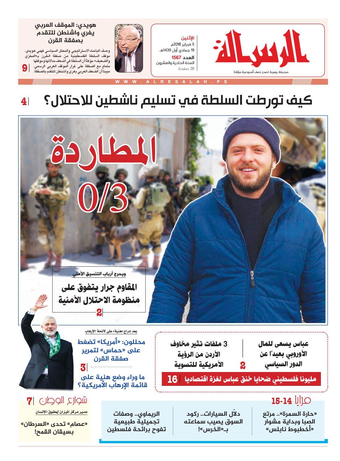 c8c33b46edef7 1567 by صحيفة الرسالة - issuu
