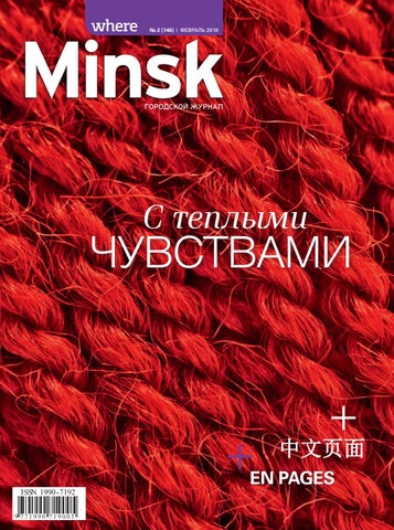 7c488a4e845c where Minsk - February 2018 #147 by where Minsk - issuu
