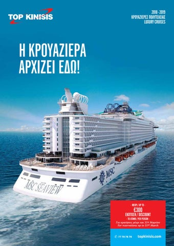 5cf0982eb638 Top Kinisis Travel - Luxury Cruise catalogue 2018   2019 by Top ...