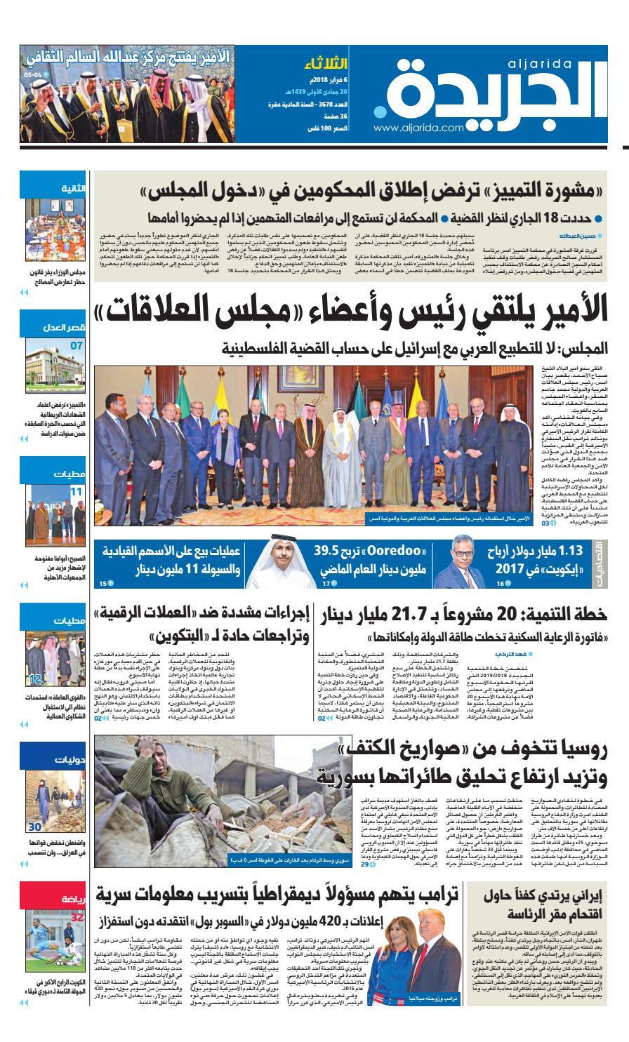 711bae0e6 عدد الجريدة الثلاثاء 6 فبراير 2018 by Aljarida Newspaper - issuu