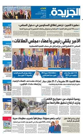 6921efd203c49 عدد الجريدة الثلاثاء 6 فبراير 2018 by Aljarida Newspaper - issuu