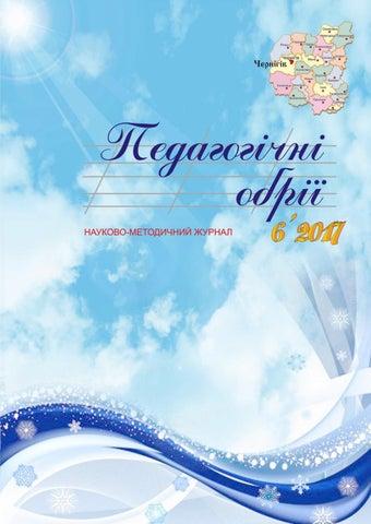 Педагогічні обрії №6 2017 by choippo - issuu fa24d1d8c003a