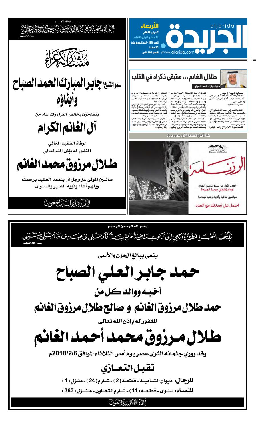 50dacb015 عدد الجريدة الاربعاء 7 فبراير 2018 by Aljarida Newspaper - issuu