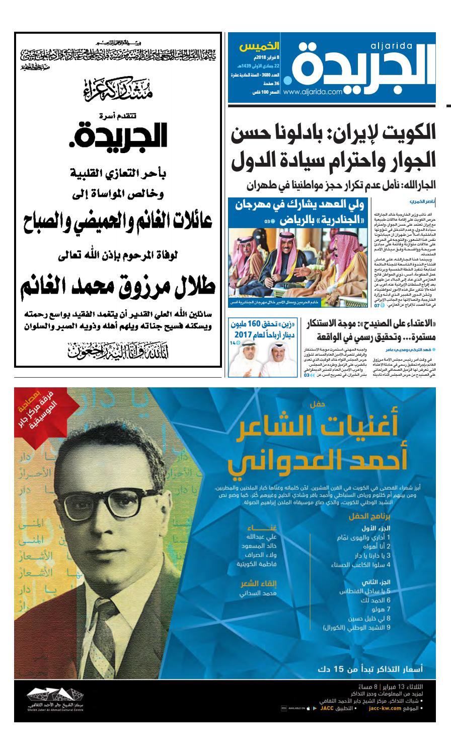 e6b9e51dcd2b5 عدد الجريدة الخميس 8 فبراير 2018 by Aljarida Newspaper - issuu
