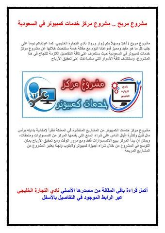 b190213227e20 مشروع مربح .. مشروع مركز خدمات كمبيوتر في السعودية .