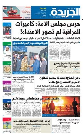 009a876ec عدد الجريدة الجمعة 09 فبراير 2018 by Aljarida Newspaper - issuu