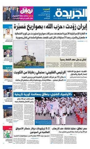 ff23af4a33c28 عدد الجريدة السبت 10 فبراير 2018 by Aljarida Newspaper - issuu