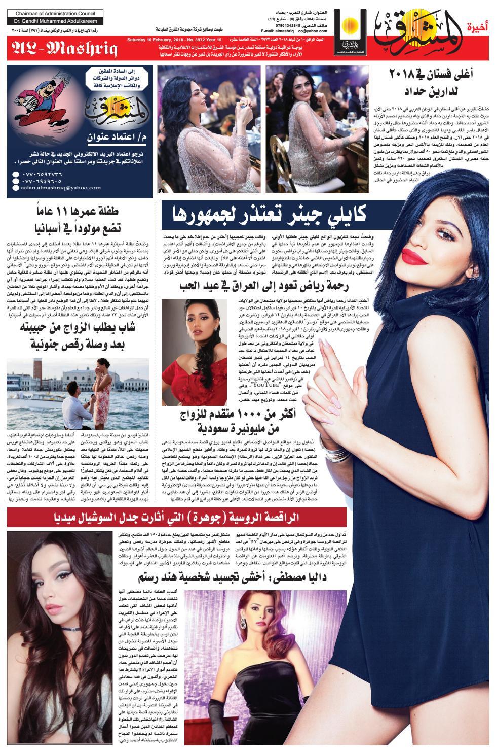 9cad6e6b4aec5 3972 AlmashriqNews by Al Mashriq Newspaper - issuu