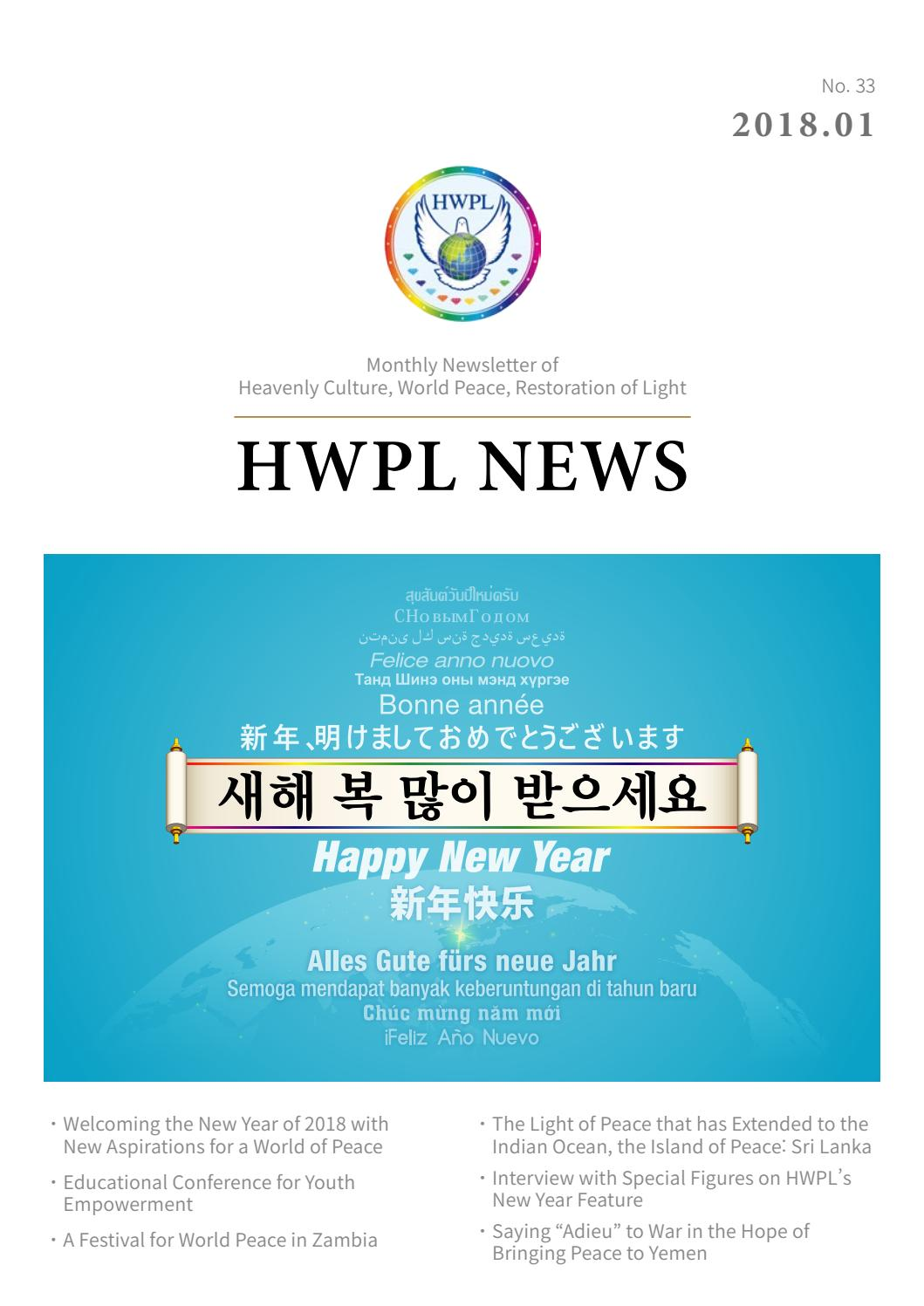 hwpl newsletter january 2018 by hwpl issuu