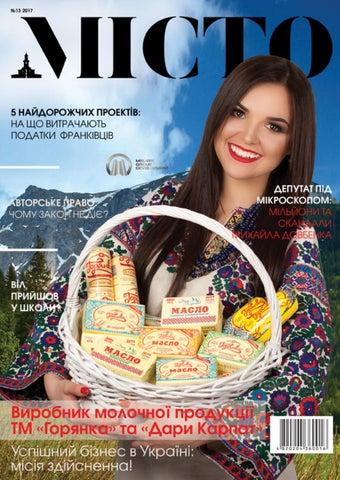 Журнал МІСТО № 13 by Юлія - issuu 2f858d712d840