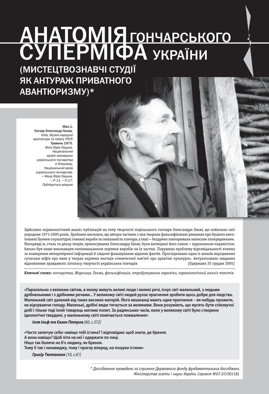 06f468d9b63291 АНАТОМІЯГОНЧАРСЬКОГО СУПЕРМІФА УКРАЇНИ by Yuriy Gerasimenko - issuu