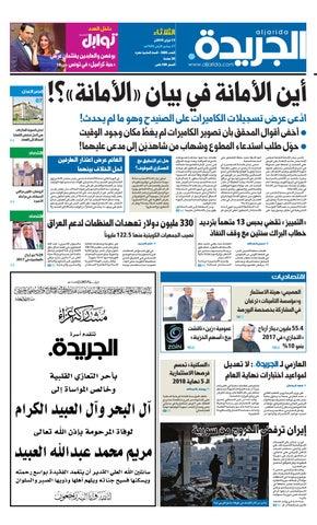 a23ec5cb709f9 عدد الجريدة الثلاثاء 13 فبراير 2018 by Aljarida Newspaper - issuu