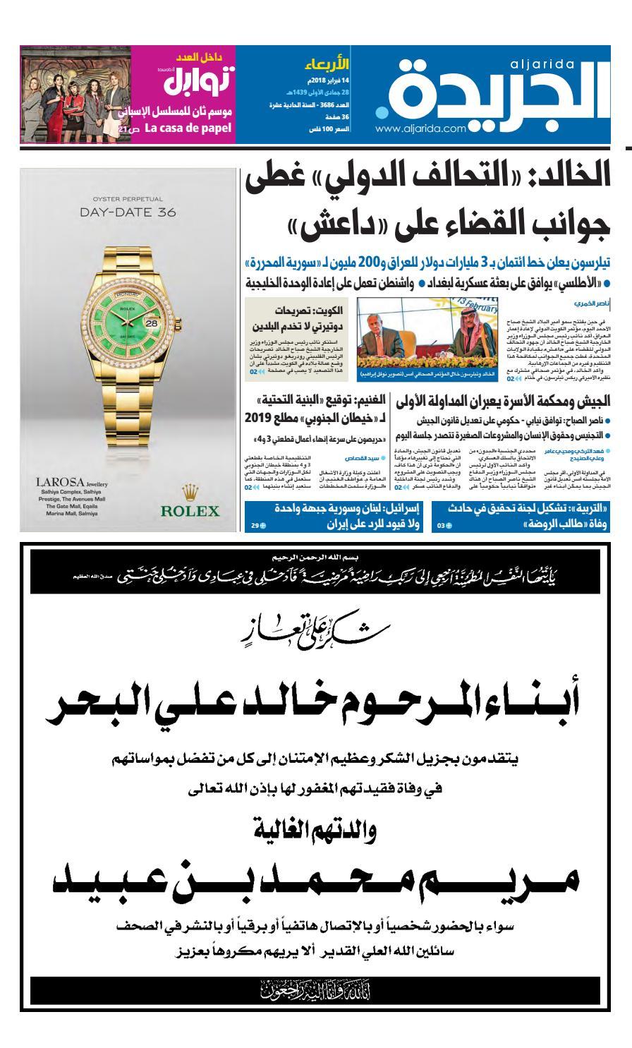 d38a5ebb9 عدد الجريدة الأربعاء 14 فبراير 2018 by Aljarida Newspaper - issuu