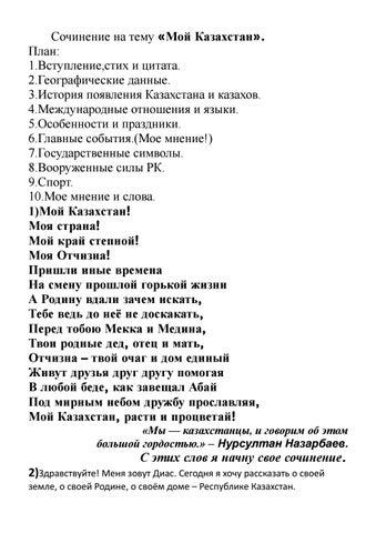 Сочинение эссе мой казахстан 3432