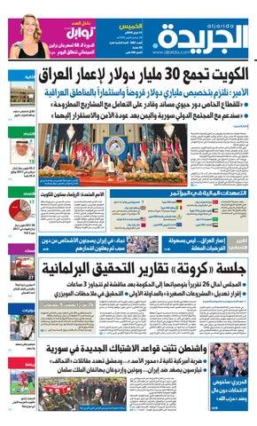 878f5d960 عدد الجريدة الخميس 15 فبراير 2018 by Aljarida Newspaper - issuu