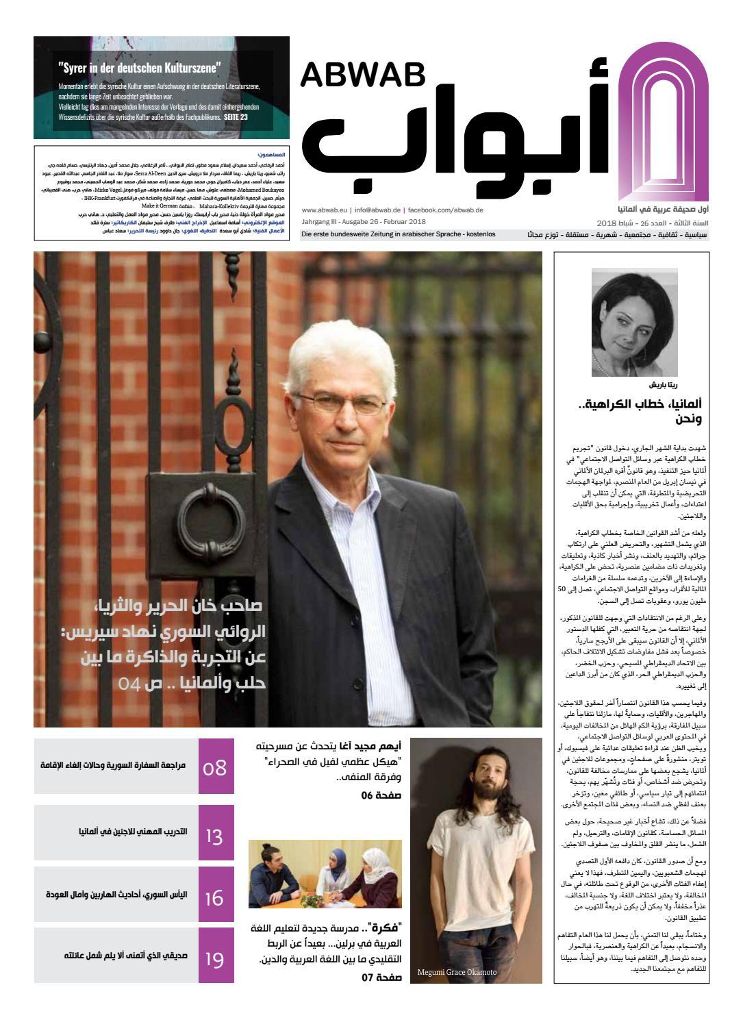 abbb45674 Abwab Issue 26 - February 2018 by ABWAB - issuu